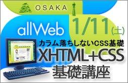 大阪XHTML+CSS講座