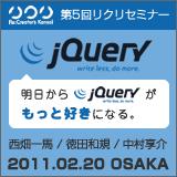 [バナー] 明日からjQueryがもっと好きになる。 2011年2月20日開催!