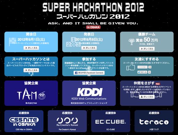 スーパーハッカソン2012