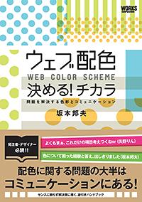 ウェブ配色 決める!チカラ 問題を解決する色彩とコミュニケーション