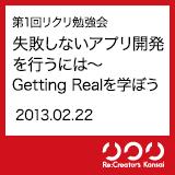 第1回リクリ勉強会「失敗しないアプリ開発を行うには〜 Getting Realを学ぼう 」