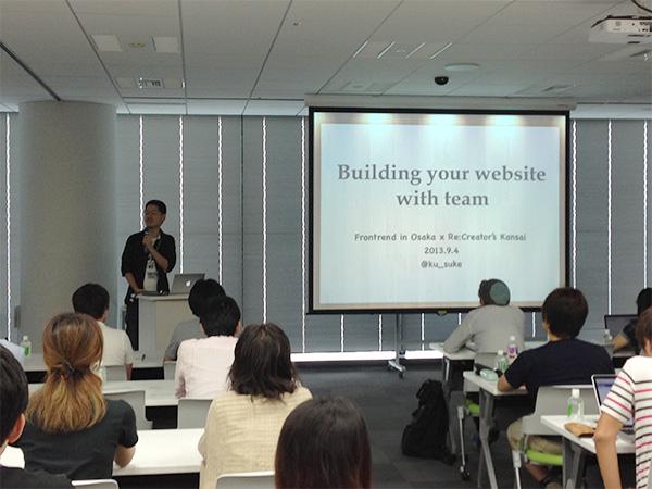 川畑雄補さんのセッション「Webサイトのゴールを満たすためのチームとフロント」