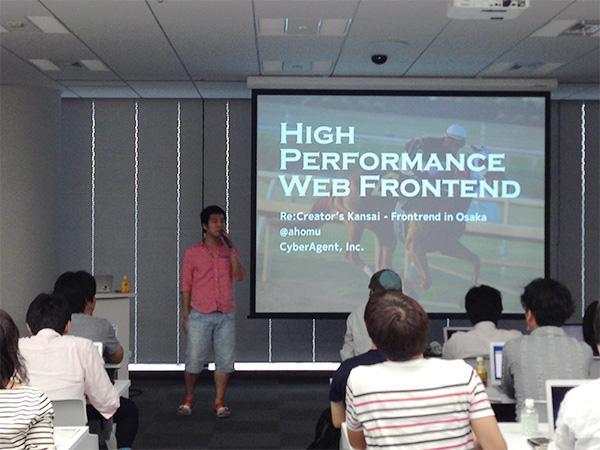 佐藤歩さんのセッション「ハイパフォーマンスWebフロントエンド 2013秋」