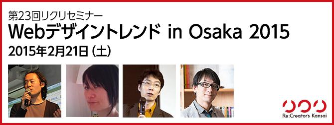 Webデザイントレンド in Osaka 2015