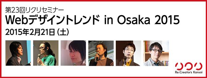 第23回リクリセミナー「Webデザイントレンド in 大阪 2015」