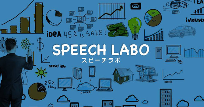 speech_labo