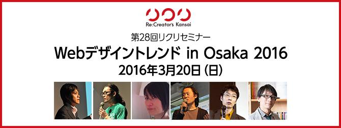 第28回リクリセミナー「Webデザイントレンド in 大阪 2016」