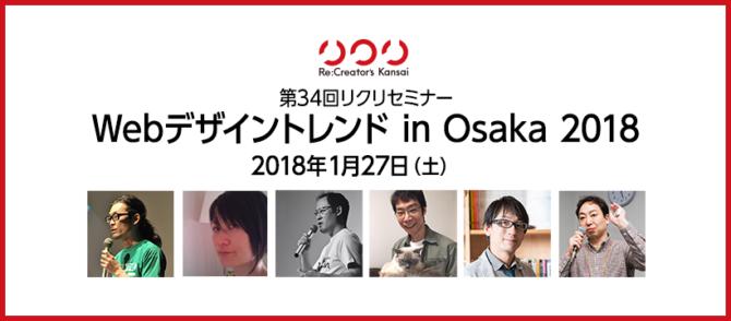 第34回リクリセミナー「Webデザイントレンド in 大阪 2018」